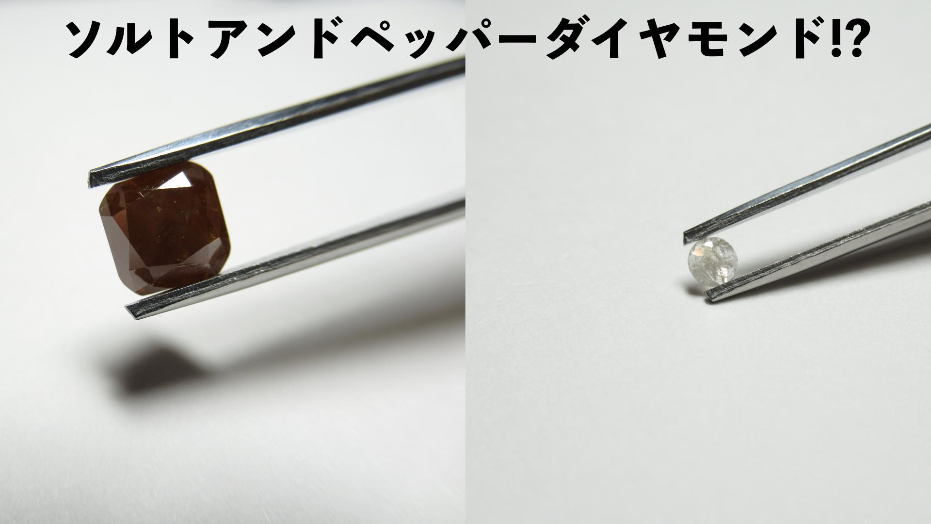 ソルトアンドペッパーダイヤモンド(Salt & Pepper Diamond)とナチュラルダイヤモンド(Natural Diamond)についての説明